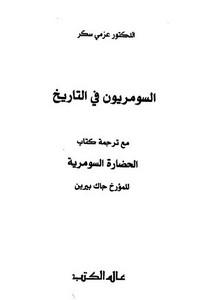 السومريون في التاريخ مع ترجمة كتاب الحضارة السومرية