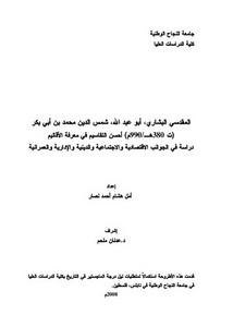 المقدسي البشاري,أبو عبد الله ,شمس الدين محمد بن أبي بكر أحسن التقاسيم في معرفة الأقاليم