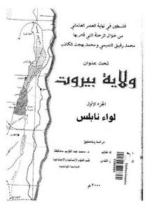 فلسطين في نهاية العصر العثماني