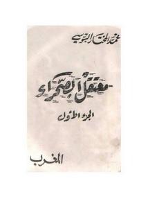 كتاب الصحراء تشتعل pdf