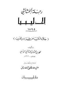 رحلة الحشائشي إلى ليبيا سنة 1895 .. جلاء الكرب عن طرابلس الغرب