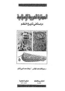 الحضارة العربية الإسلامية دراسة في تاريخ النظم