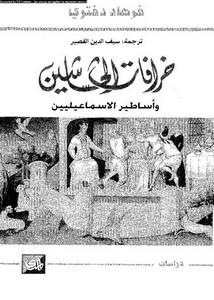 خرافات الحشاشين وأساطير الاسماعليين