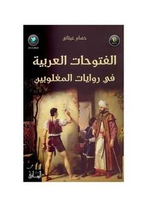الفتوحات الاسلامية في روايات المغلوبين pdf