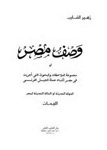 وصف مصر أو مجموعة الملاحظات والبحوث التي أجريت في مصر أثناء حملة الجيش الفرنسي