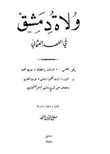 ولاة دمشق في العصر العثماني