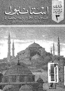 استانبول عبق التاريخ روعة الحضارة