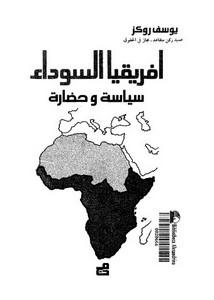 افريقيا السوداء سياسة وحضارة
