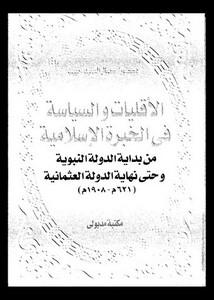 الأقليات والسياسة في الخبرة الإسلامية من بداية الدولة النبوية حتى نهاية الدولة العثمانية