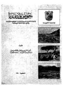 حوض وادي ربا في دولة الإمارات العربية المتحدة