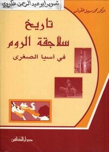 تاريخ سلاجقة الروم في آسيا الصغرى - د. محمد سهيل طقوش ، دار النفائس 2002م