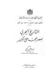 التاريخ الحربي لعصر محمد علي الكبير