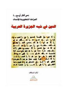الدين في الجزيرة العربية. أبكار السقاف