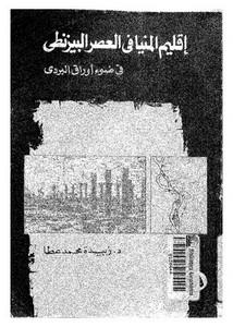 إقليم ألمنيا في العصر البيزنطي من خلال أوراق البردي