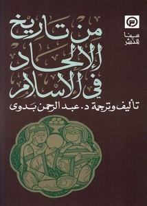 من تاريخ الالحاد في الاسلام