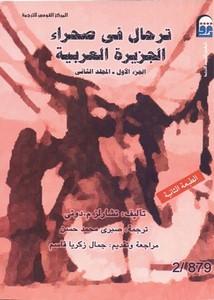 ترحال في صحراء الجزيرة العربية الجزء الاول المجلد الثاني - تشارلز م. دوتي - ترجمة صبري محمد حسن