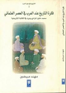 فكرة التاريخ عند العرب في العصر العثماني ...محمد خليل المرادي ودوره في الكتابة التاريخية