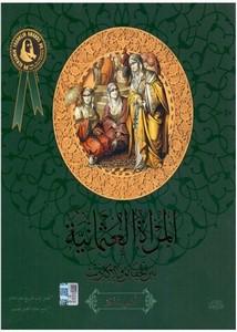 المرأة العثمانية بين الحقيقة والأكاذيب