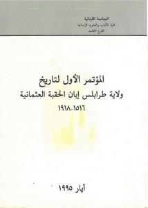 المؤتمر الأول لتاريخ ولاية طرابلس إبان الحقبة العثمانية 1516-1918