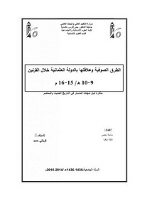 الطرق الصوفية وعلاقتها بالدولة العثمانية خلال القرنين 9-10ه/ 15-16م