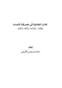 الإدارة العثمانية في متصرفية الأحساء 1288-1331ه/ 1871-1913م