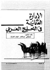 الإدارة العثمانية في الخليج العربي