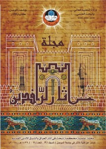 مجلة آثار الرافدين.. مجلة علمية محكمة تبحث في آثار العراق والشرق الأدنى القديم