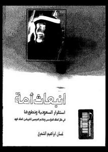 انبعاث أمة استقرار السعودية وتطورها في ظل الملك المؤسس وخادم الحرمين الشريفين الملك فهد