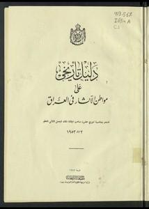 دليل تاريخي عن مواطن الآثار في العراق