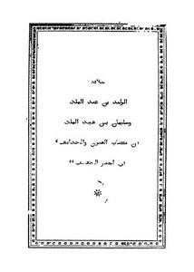 خلافة الوليد ين عبد الملك وسليمان بني عبد الملك من كتاب العيون والحدائق