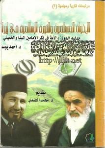 الإخوان المسلمين والثورة الإسلامية في إيران
