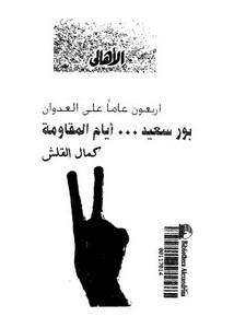 أربعون عاما على العدوان بور سعيد أيام المقاومة