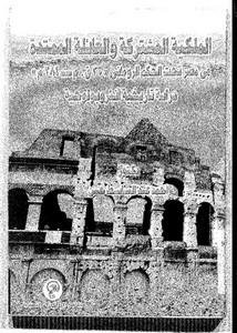 الملكية المشتركة والعائلة الممتدة في مصر من تحت الحكم الروماني 30 ق. م-284م دراسة تاريخية أنثروبولوجية