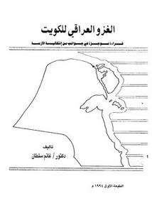 الغزو العراقي للكويت