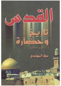 تصفح وتحميل كتاب القدس تاريخ وحضارة 3000ق م 1917م Pdf مكتبة عين الجامعة