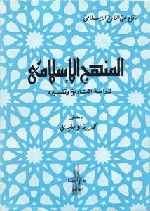دفاع عن التاريخ الإسلامي المهج الإسلامي لدراسات التاريخ وتفسيره