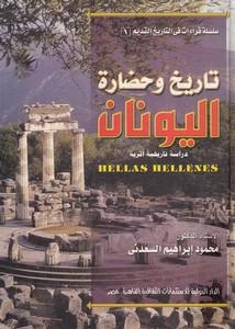 تصفح وتحميل كتاب الأنباط تاريخ وحضارة Pdf مكتبة عين الجامعة