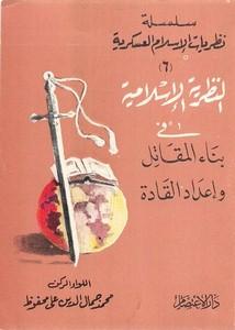 النظرية الإسلامية في بناء المقاتل وإعداد القادة