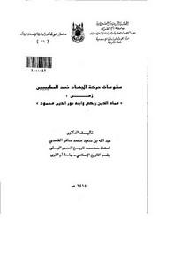 مقاومات حركة الجهاد ضد الصليبيين زمن عماد الدين زنكي وابنه نور الدين محمود
