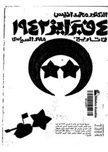 4 فبراير 1942 فى تاريخ مصر السياسي