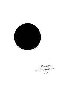 االعلاقات الأردنية السعودية م 10 ق 1
