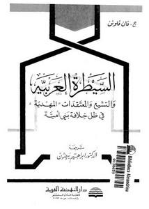 أبحاث في السيطرة العربية في ظل خلافة بني أمية مترجم