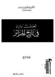 أبحاث وأراء في تاريخ الجزائر_أبو القاسم سعد الله