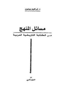 إبراهيم بيضون، الكتابة التاريخية العربية
