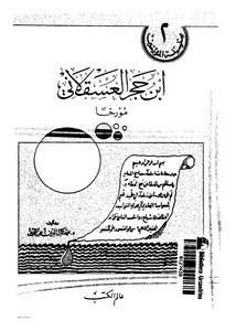 ابن حجر العسقلاني مؤرخاً