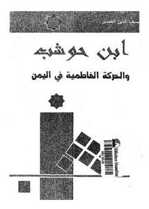 ابن حوشب والحركة الفاطمية في اليمن