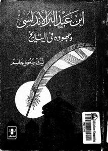 ابن عبد البر وجهوده في التاريخ