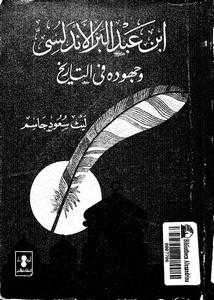 ابن عبدالبر الأندلسي وجهوده في التاريخ