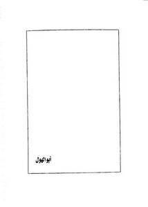 أبو الهول تاليف سليم حسن