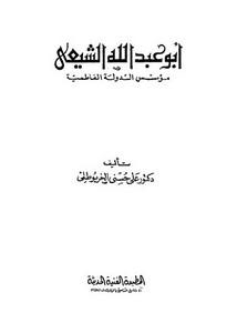 أبو عبد الله الشيعي – مؤسس الدولة الفاطمية